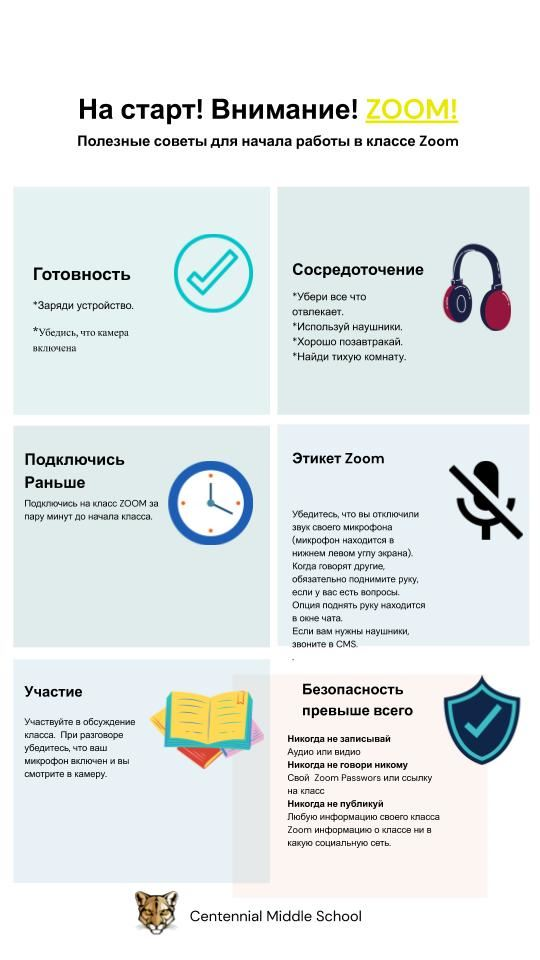 Zoom tips for online classroom Russian